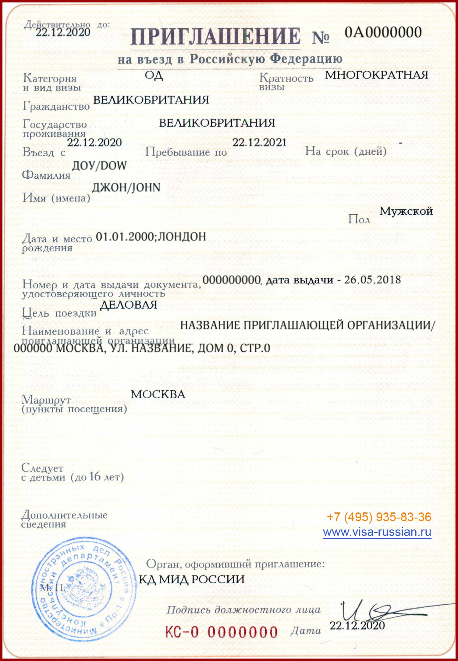 образец приглашения в РФ