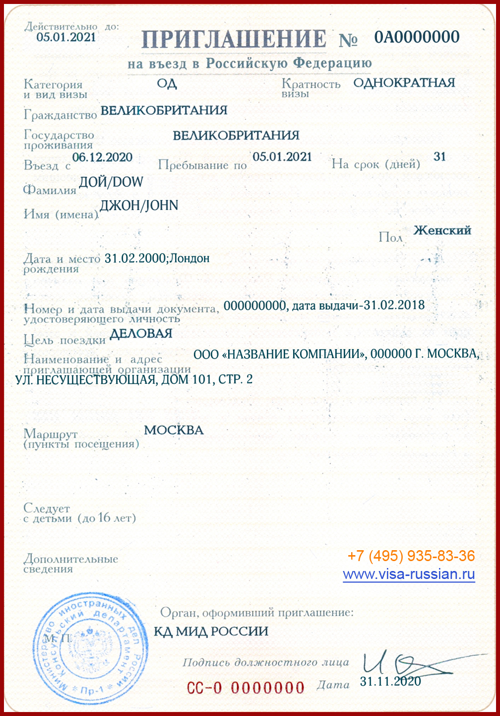 образец приглашения в Россию