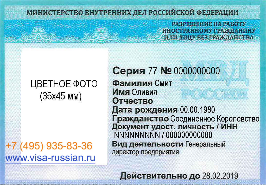 Work permit for a foreigner (face)