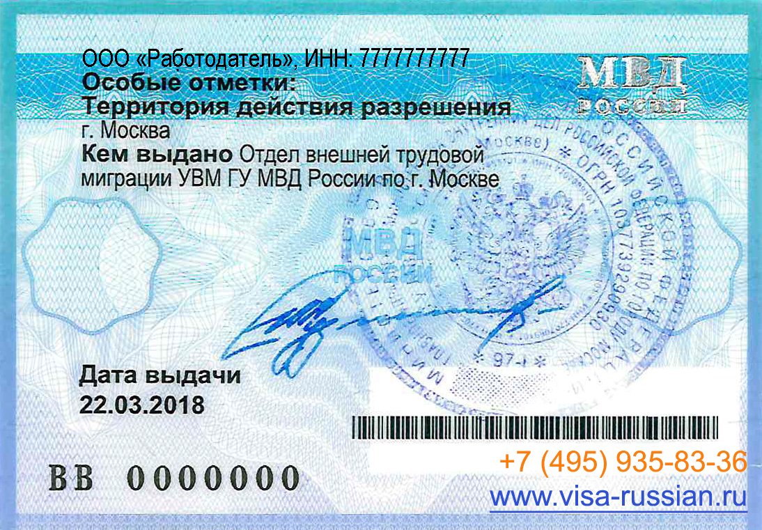 Work permit for a foreigner (reverse)