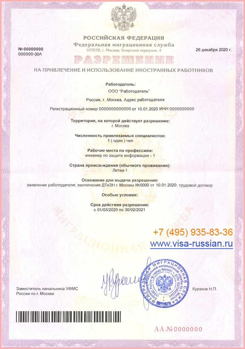 Photo of a permit for attracting and using foreign labour
