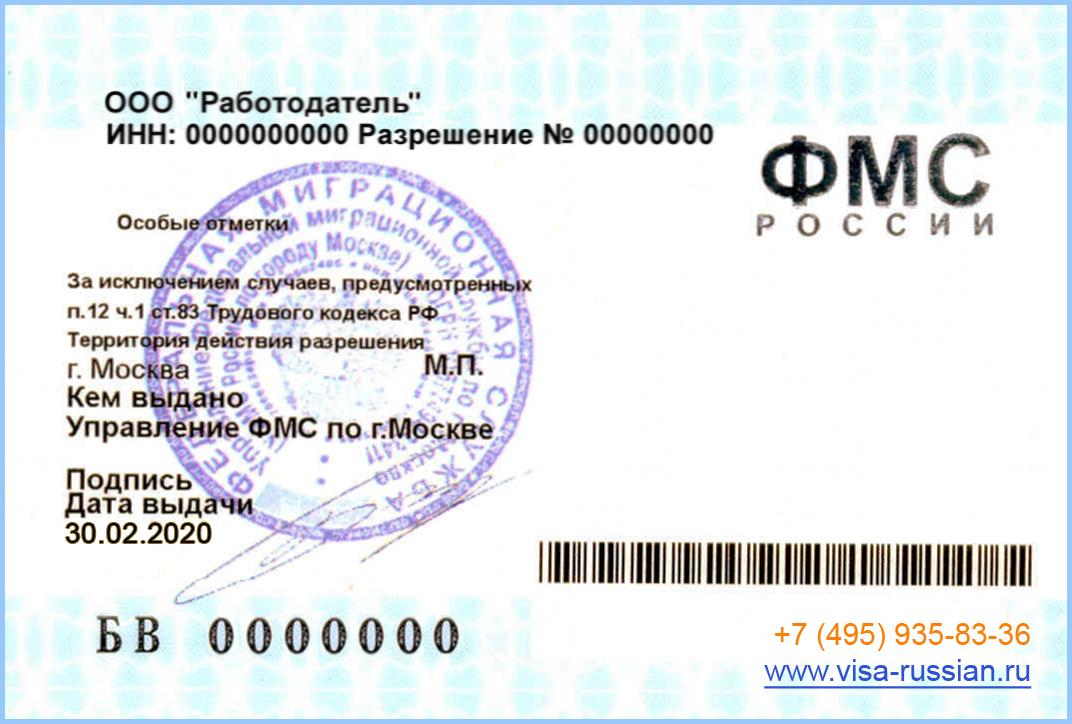 образец разрешения на работу для иностранцев