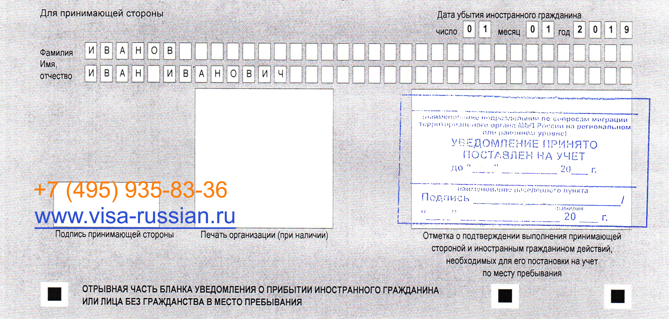 Photo of a foreigner's registration (reverse)