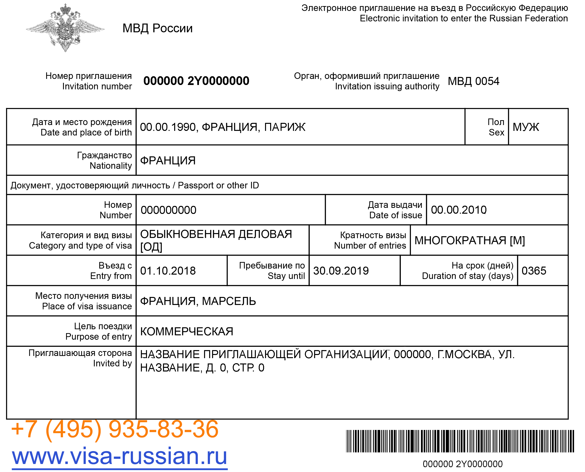 Telex of a business invitation to Russia