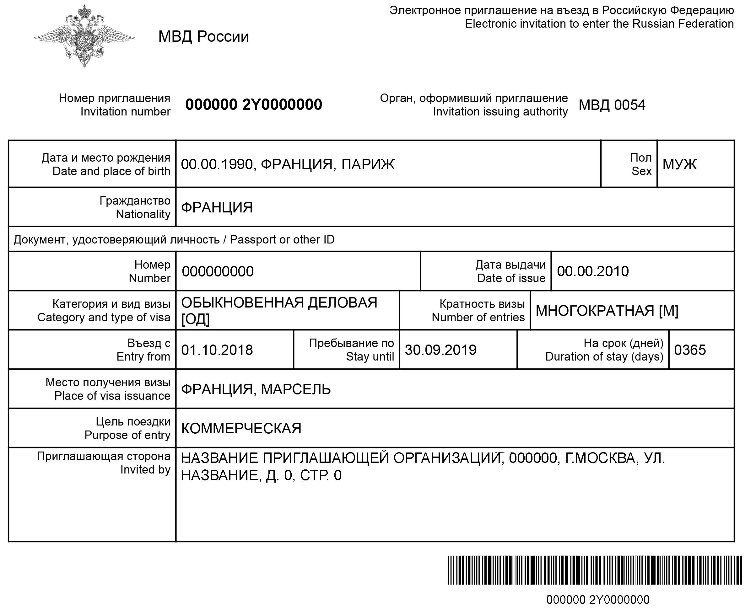 оформление иностранцев на работу Москва