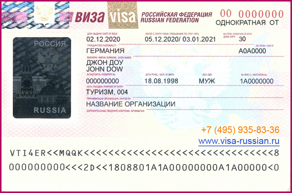 Photo of a Russian tourist visa